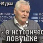 Сергей Кара-Мурза. Доклад на МЭФ: О людях, преобразованных катастрофой